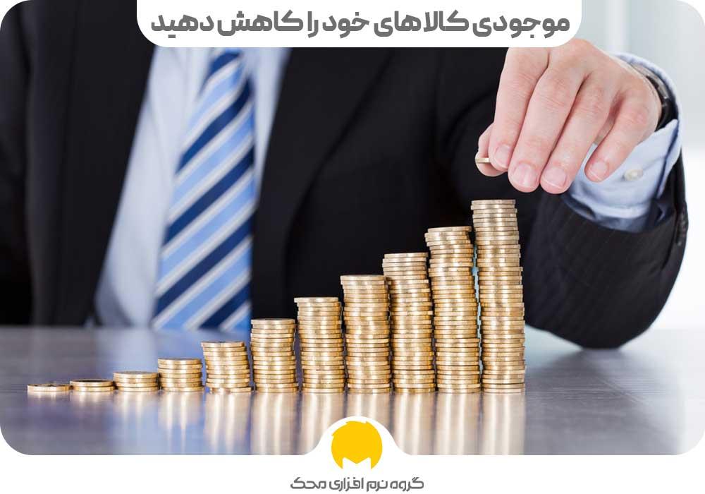 برای کاهش هزینه های کسب و کار موجودی کالاهای خود را کاهش دهید