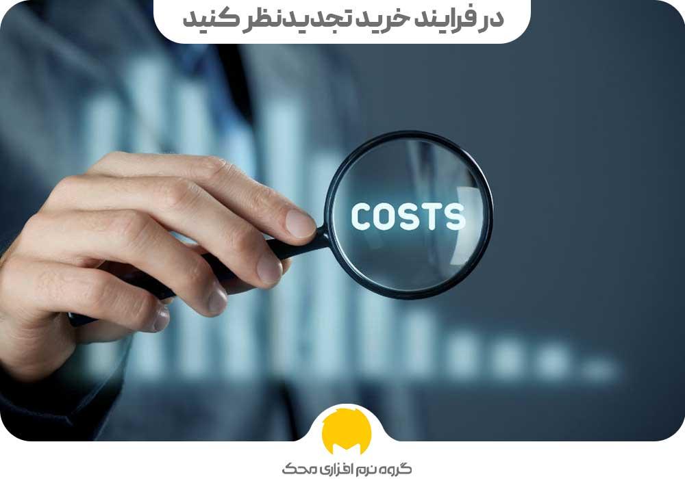برای کاهش هزینه های کسب و کار در فرایند خرید تجدیدنظر کنید