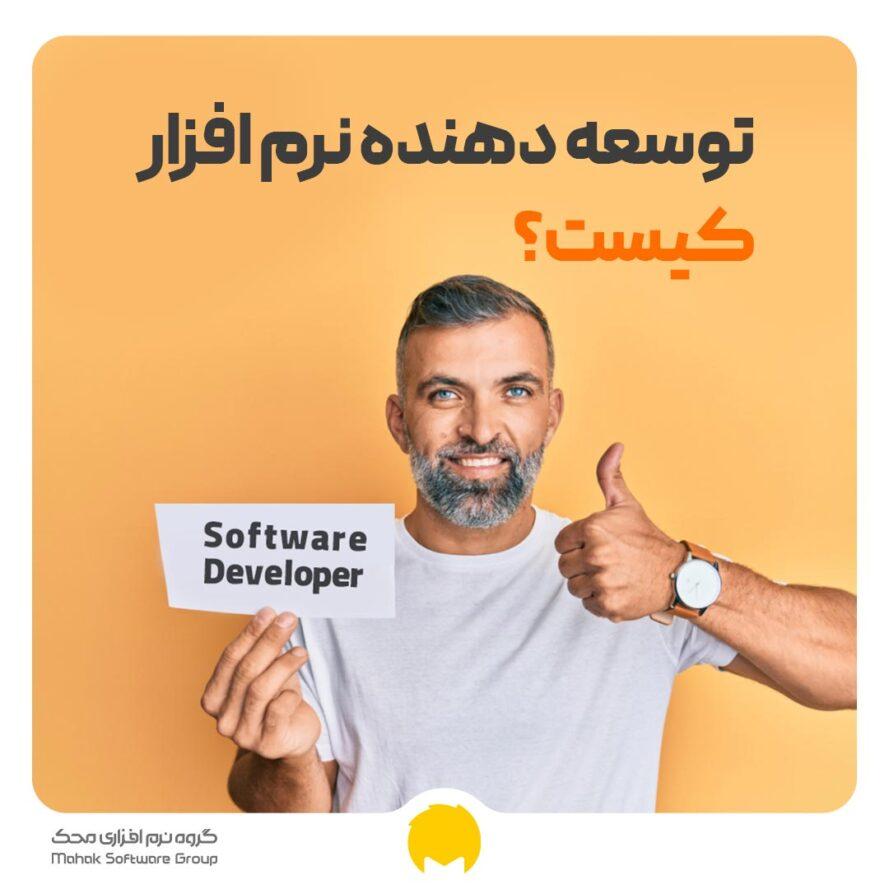 مهارت های کلیدی توسعه دهنده نرم افزار