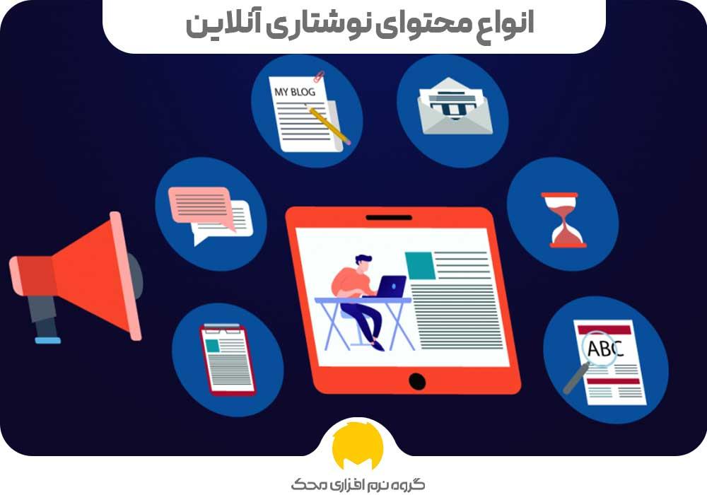 انواع محتوای نوشتاری آنلاین | نویسنده آنلاین یا فریلنسر