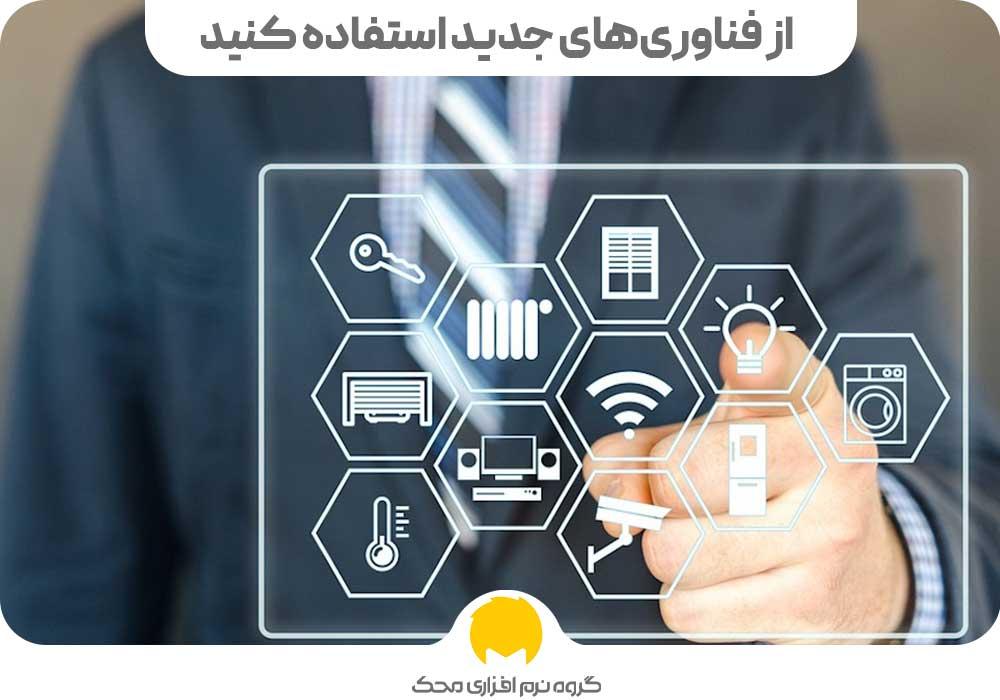 برای کاهش هزینه های کسب و کار از فناوریهای جدید استفاده کنید