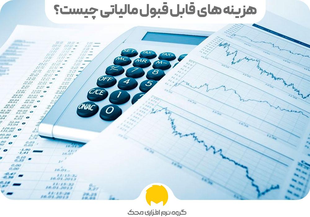 هزینه های قابل قبول مالیاتی چیست؟