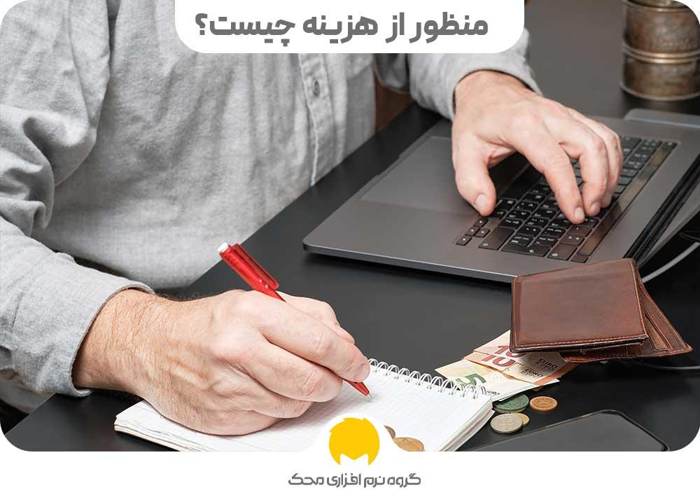 هزینهها در حسابداری