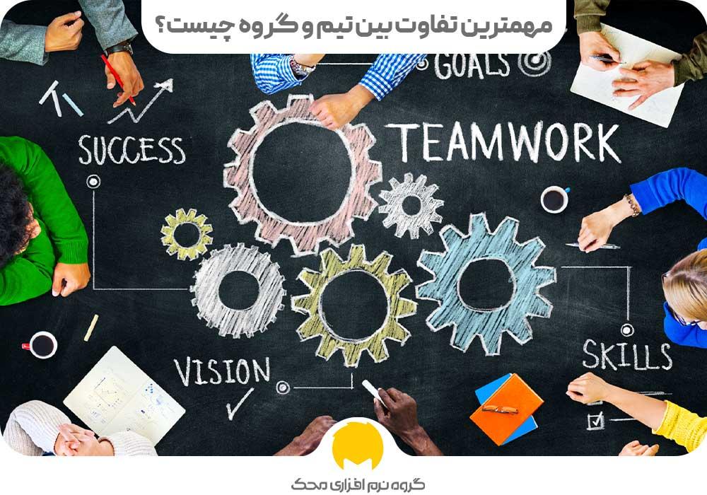 مهمترین تفاوت بین تیم و گروه چیست؟