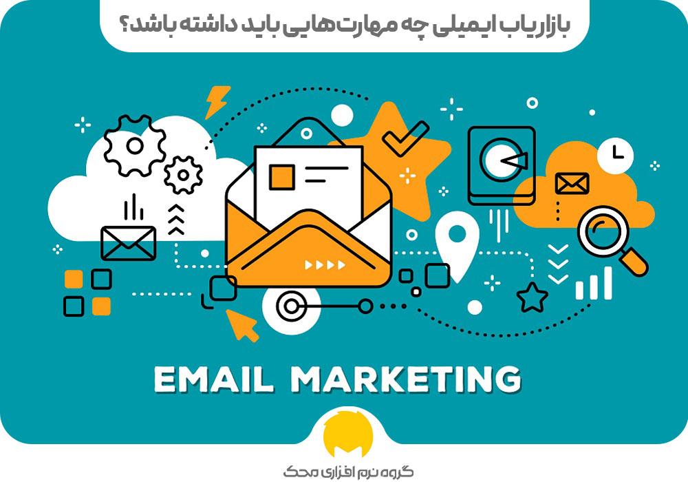بازاریاب ایمیلی چه مهارتهایی باید داشته باشد؟