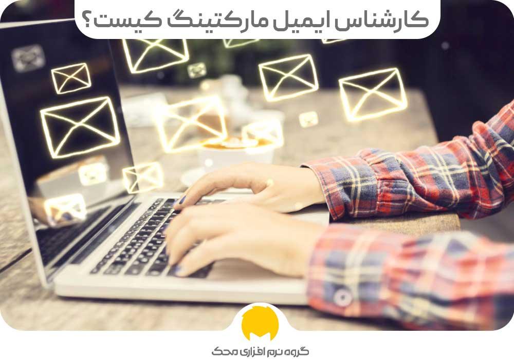 کارشناس ایمیل مارکتینگ کیست و چه وظایفی دارد؟