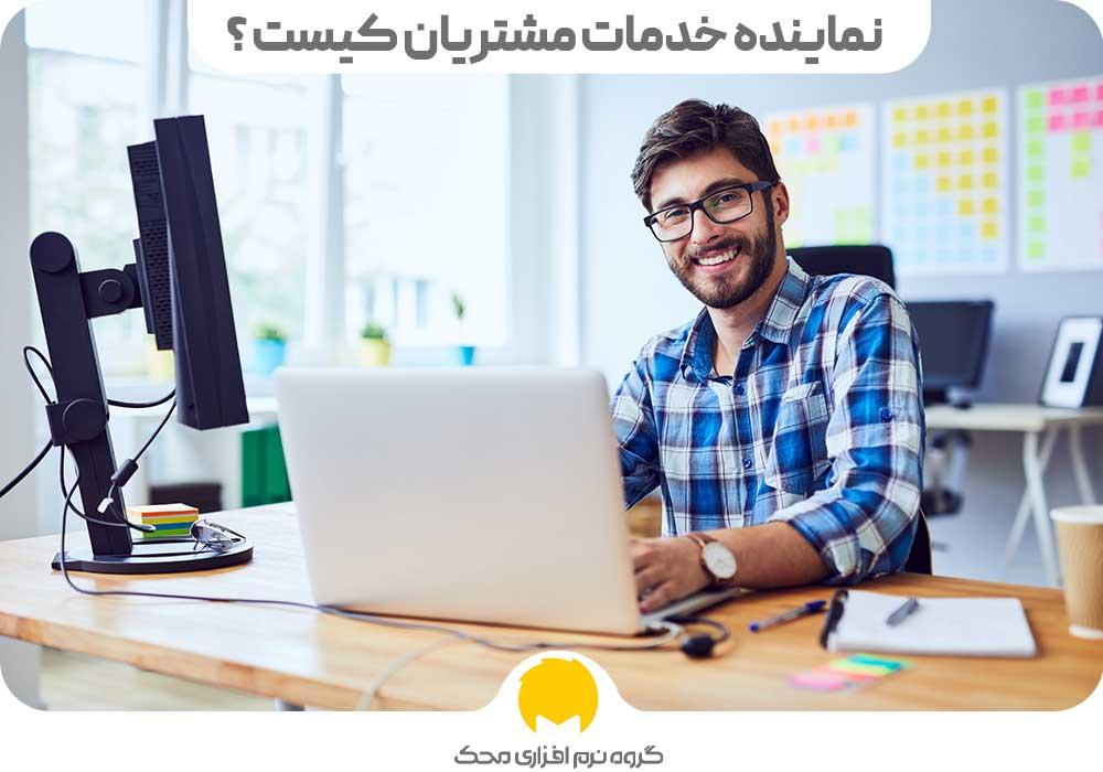 نماینده خدمات مشتریان کیست و چه کار میکند؟