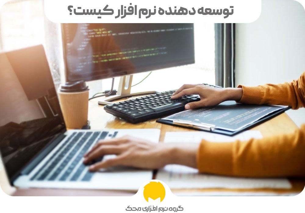 توسعه دهنده نرم افزار کیست؟