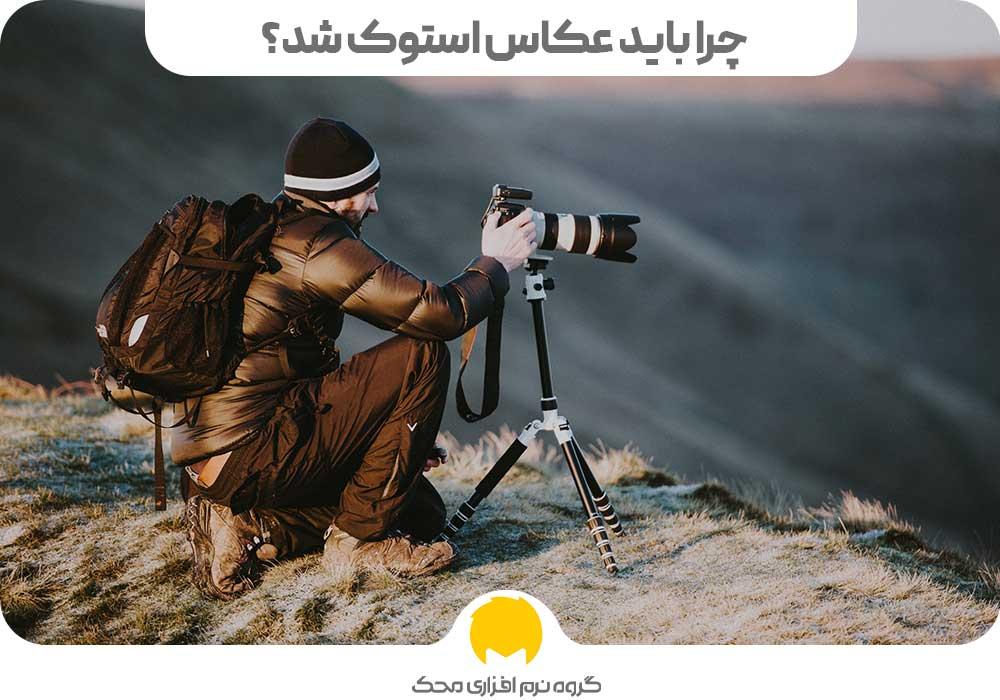 چرا باید عکاس استوک شد؟