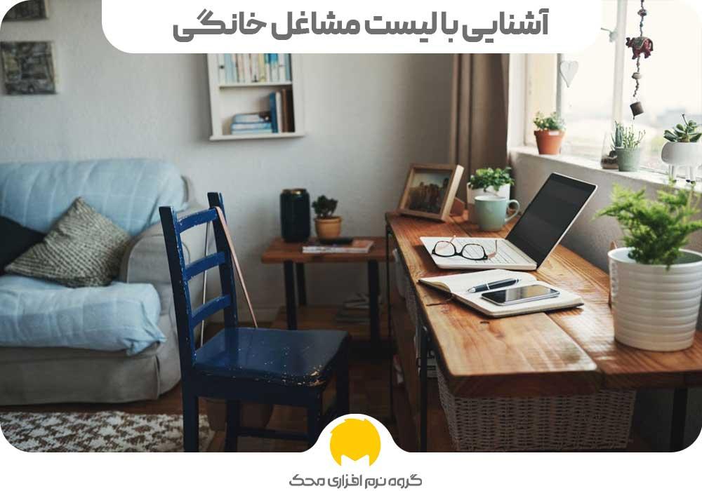 home job list محک طعم جدیدی از حسابداری (نرم افزار حسابداری فروشگاهی،نرم افزار حسابداری شرکتی،نرم افزار حسابداری تولیدی)
