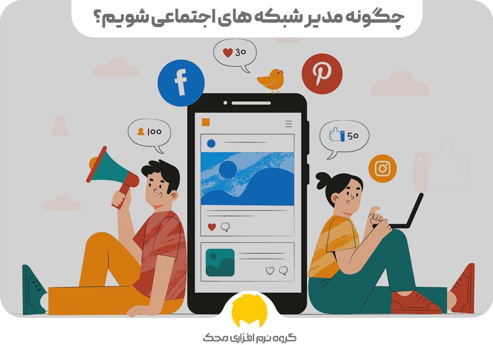 چگونه مدیر شبکه اجتماعی شویم؟