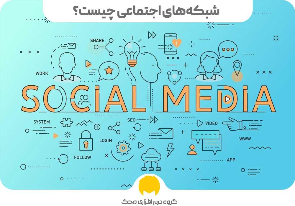شبکه اجتماعی چیست؟