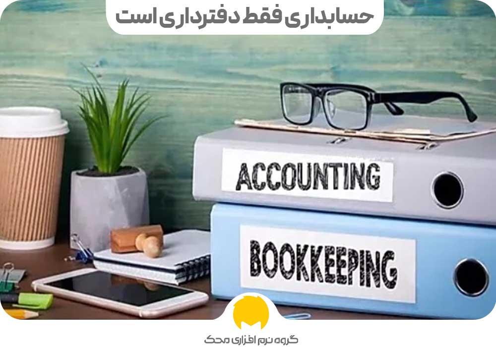 10 باور اشتباه درباره حسابداری   حسابداری فقط دفترداری است