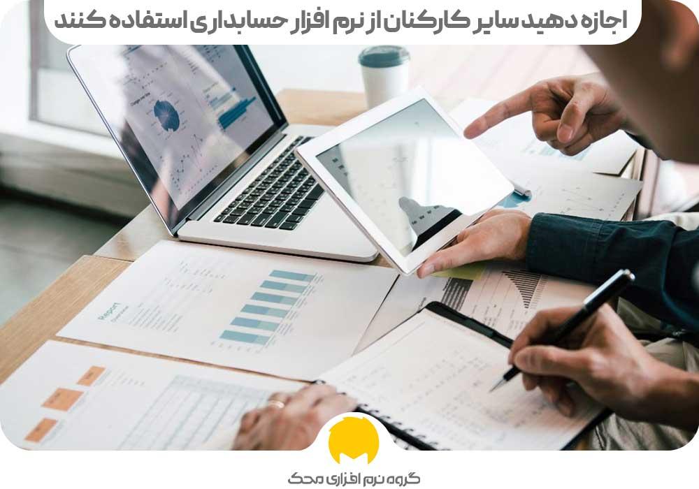 استفاده بهتر از نرم افزارهای حسابداری   اجازه دهید سایر کارکنان از نرم افزار حسابداری استفاده کنند