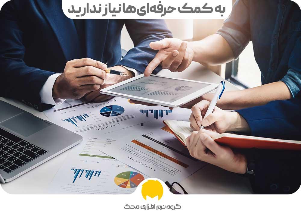 10 باور اشتباه درباره حسابداری   به کمک حرفهایها نیاز ندارید