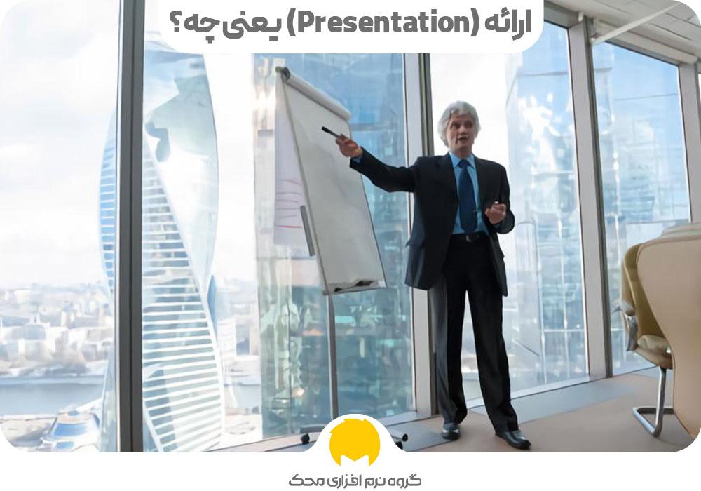 سخنرانی حرفه ای - توصیه های مهم برای ارائه دادن